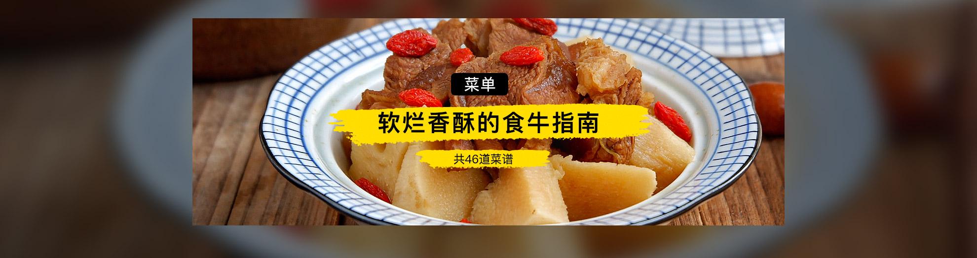 软烂香酥的食牛指南}