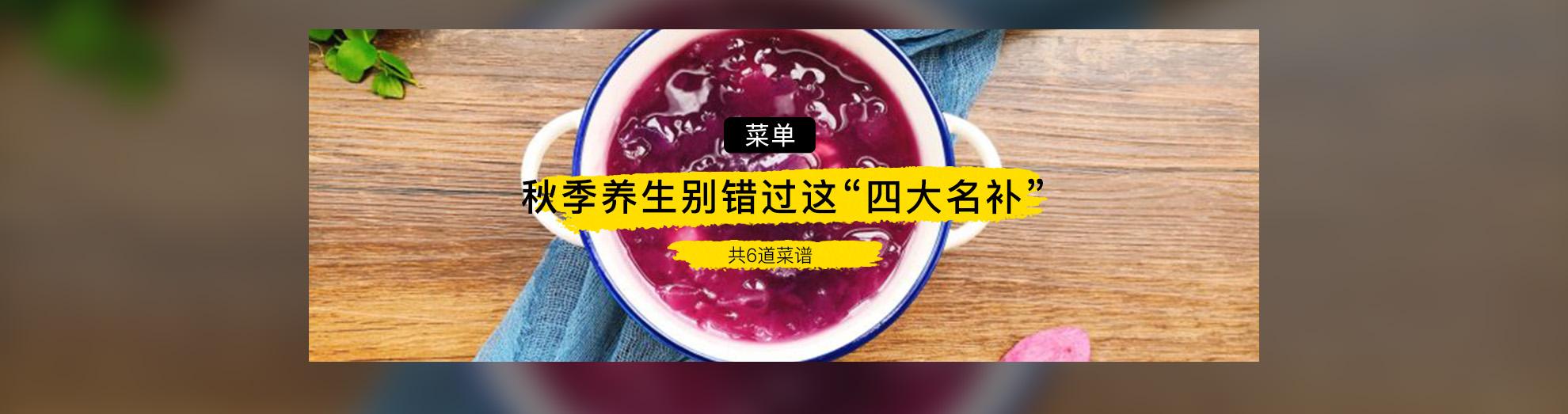 """秋季养生别错过这""""四大名补""""}"""