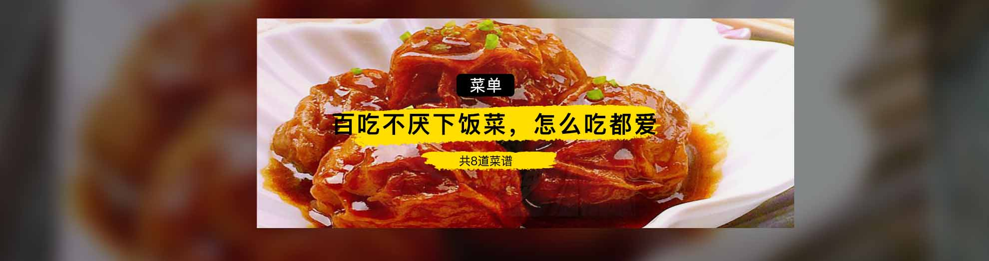 百吃不厌下饭菜,怎么吃都爱}