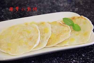 菠萝小煎饼