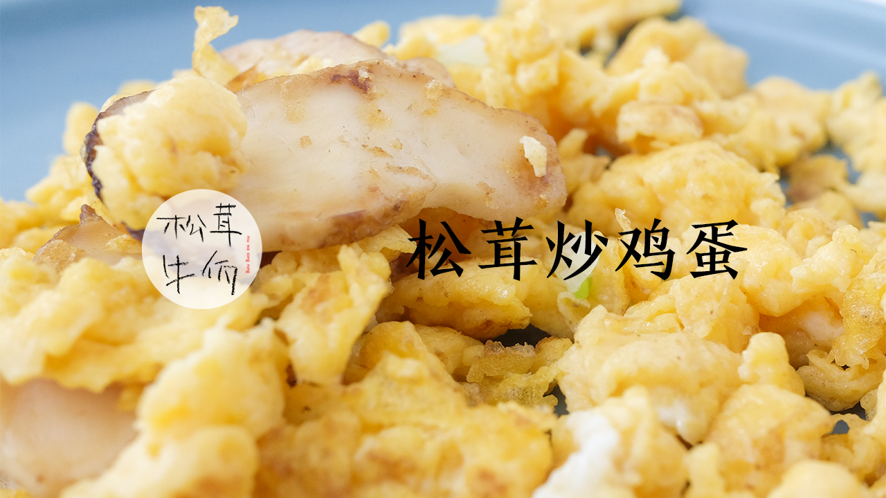 松茸炒鸡蛋 牛佤松茸食谱食谱大全榨汁机小图片