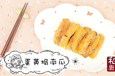 这世上最好的那颗咸鸭蛋,焗了南瓜 上班族简单快手菜NO.2