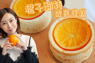 橙子翻转戚风蛋糕