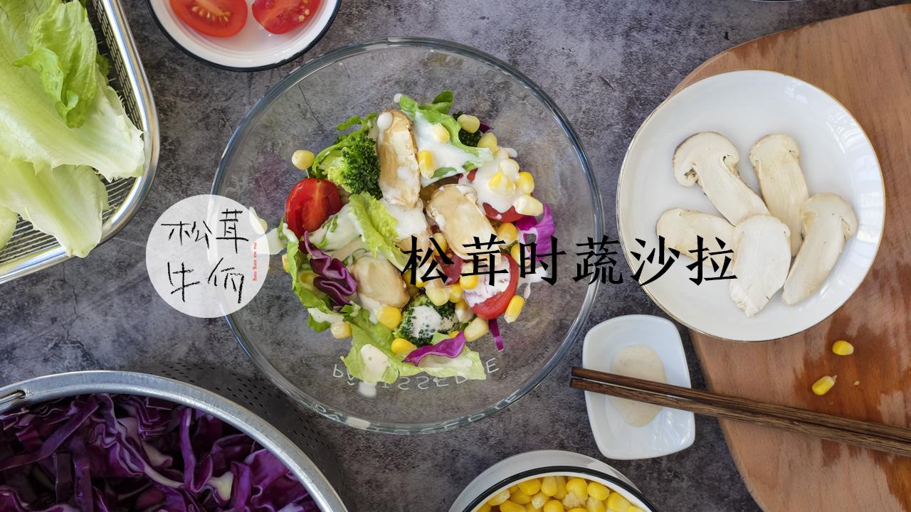 松茸沙拉食谱 牛佤松茸时蔬鸭肉有点红能吃不图片