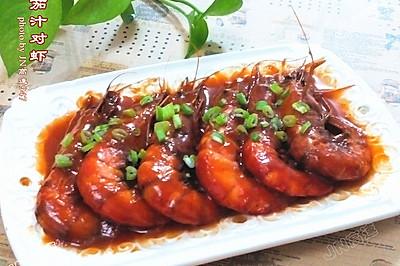 ——茄汁对虾#复刻十二道锋味#