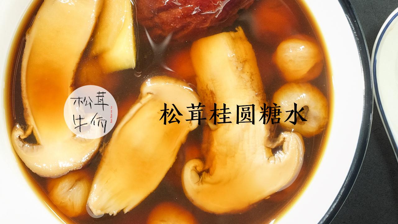 松茸桂圆食谱 牛佤四天蛤蜊糖水泡了松茸还能吃吗图片