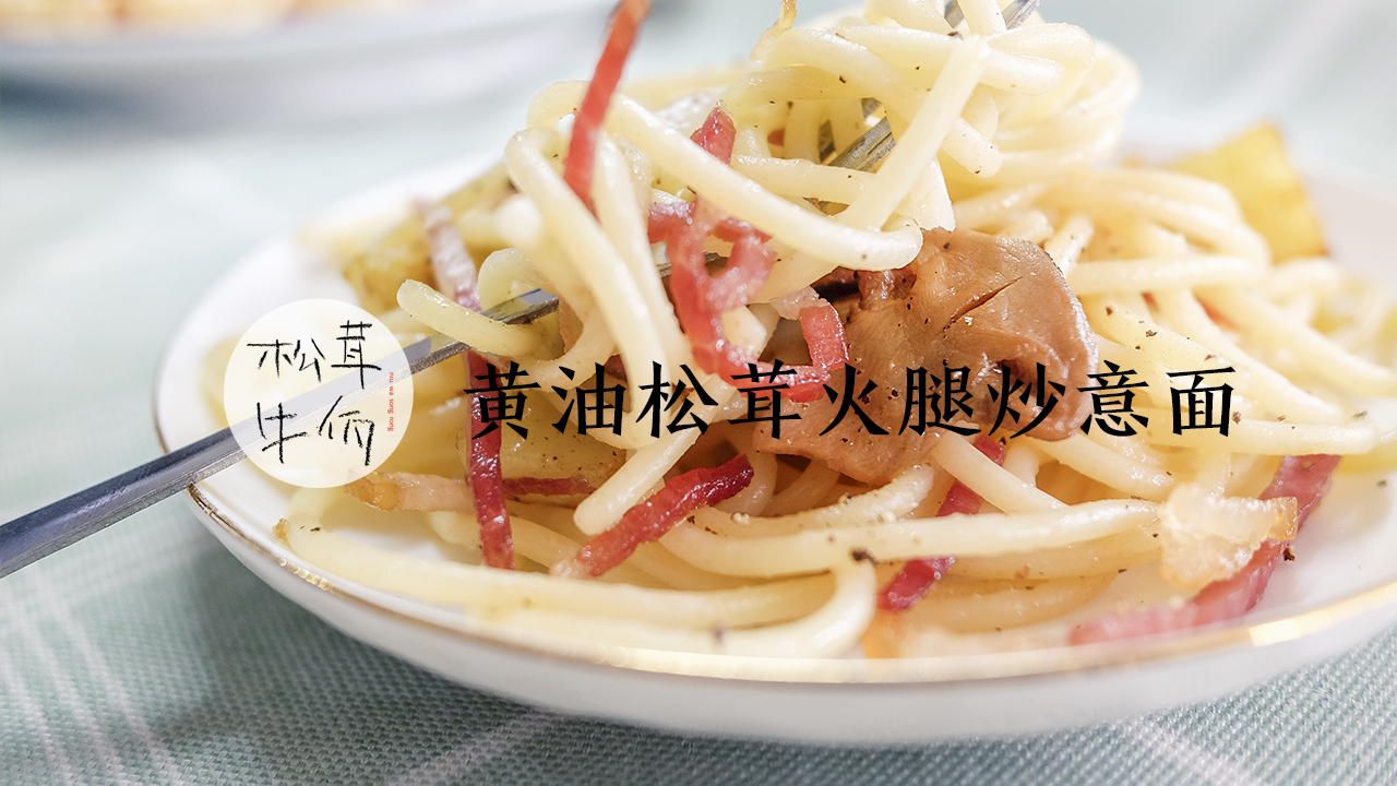 食谱松茸鸭肉炒意面 牛佤松茸火腿菇和黄油能起吃吗图片