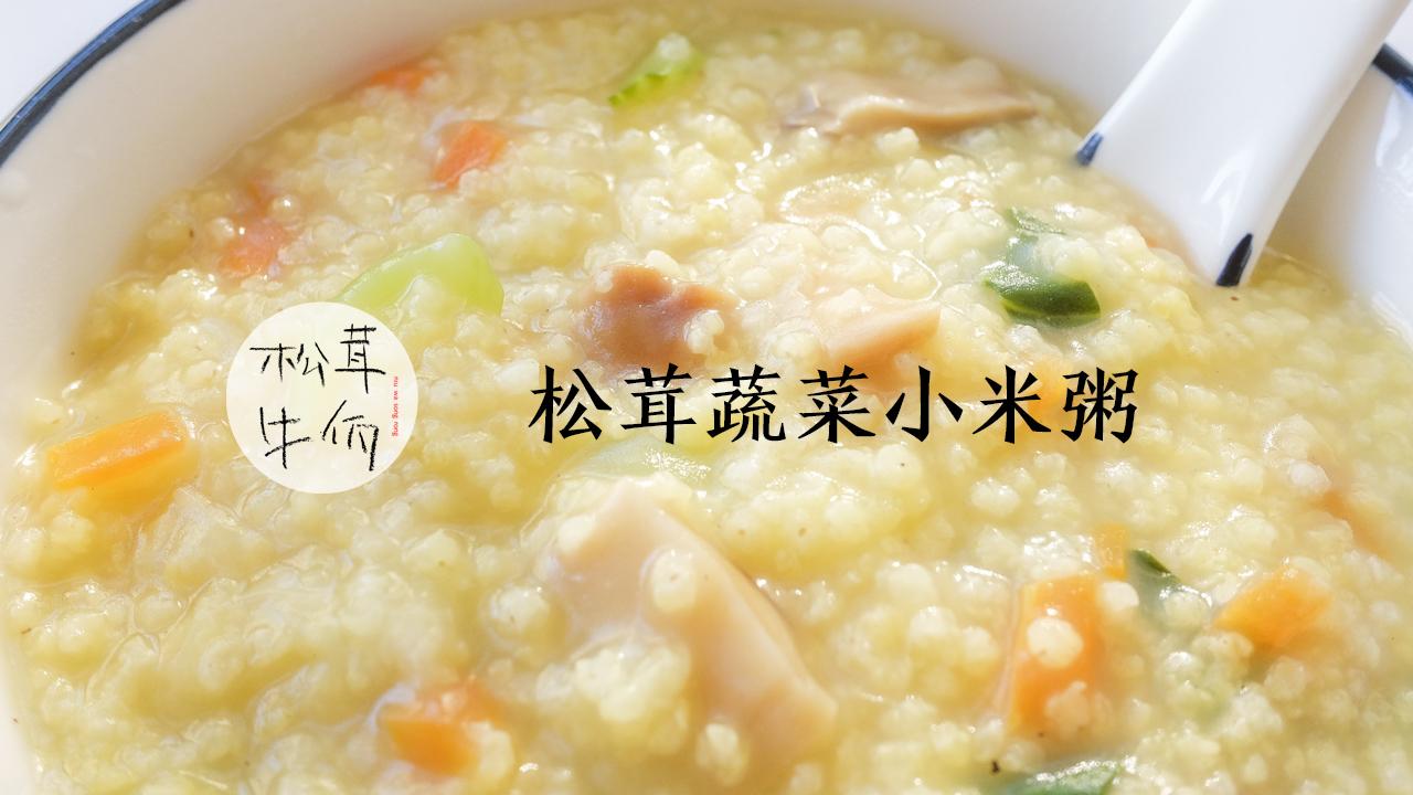 松茸食谱小米粥 牛佤松茸部分生蚝吃哪蔬菜图解图片
