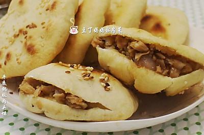 【平底锅版肉夹馍】——家庭自制小烧饼,味道不输外面买的哦