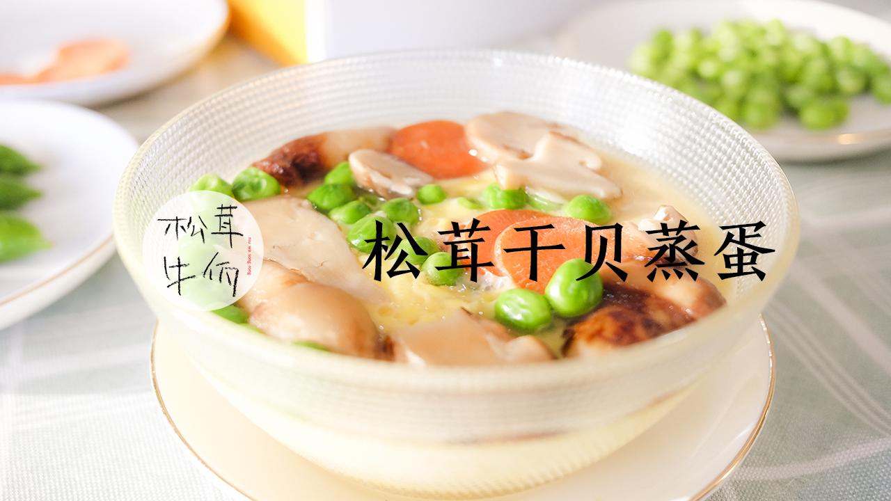 松茸猪肉蒸蛋 牛佤松茸辅食干贝如何做食谱图片