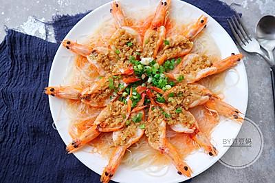 蒜蓉粉丝虾#宴客拿手菜#