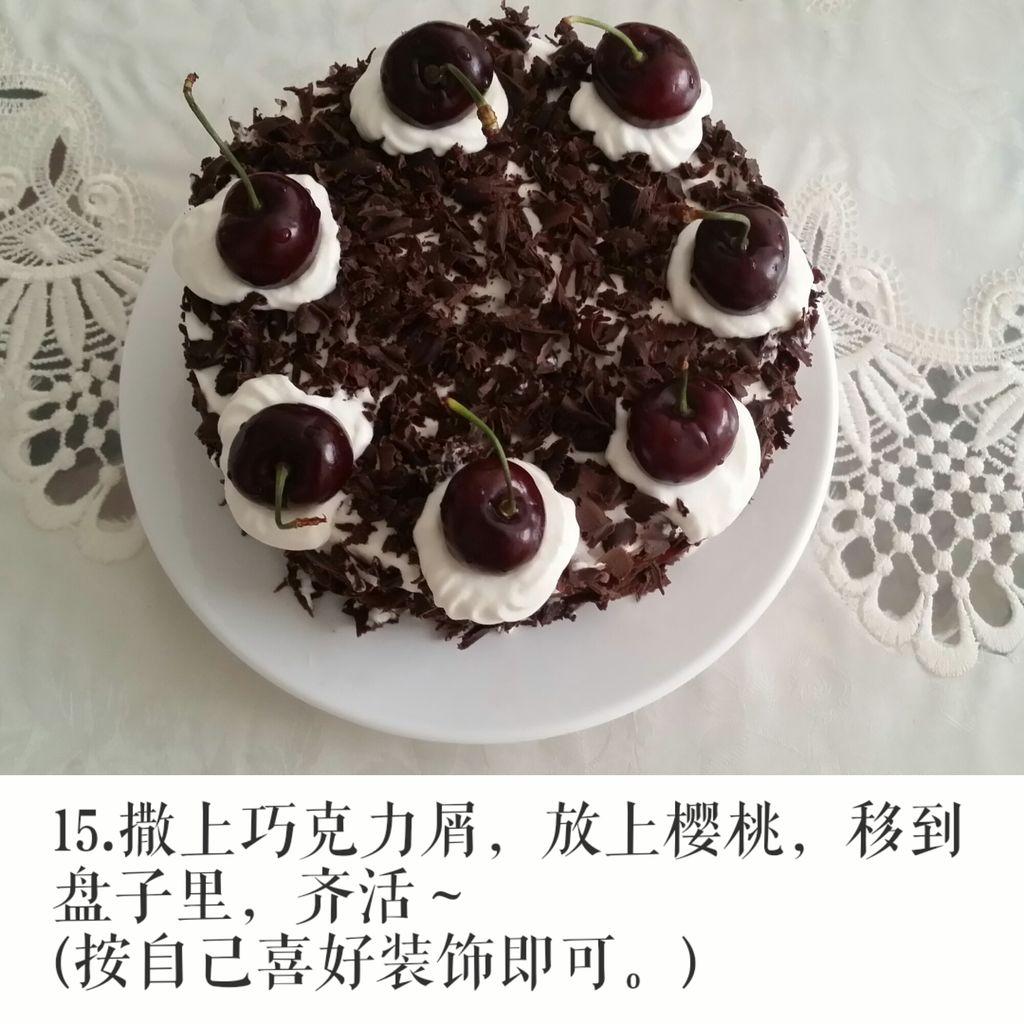 黑森林蛋糕(樱桃可可蛋糕)