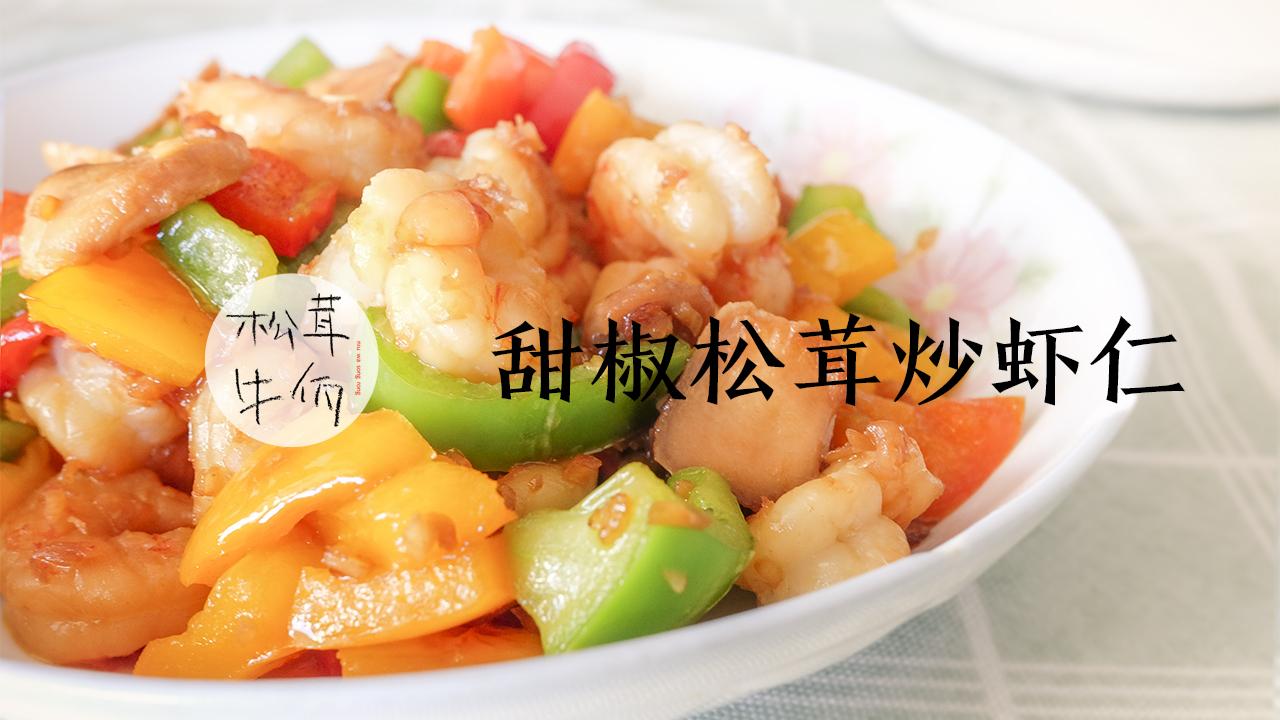 食谱薏仁炒山药 牛佤红豆排骨甜椒松茸松茸虾仁汤图片