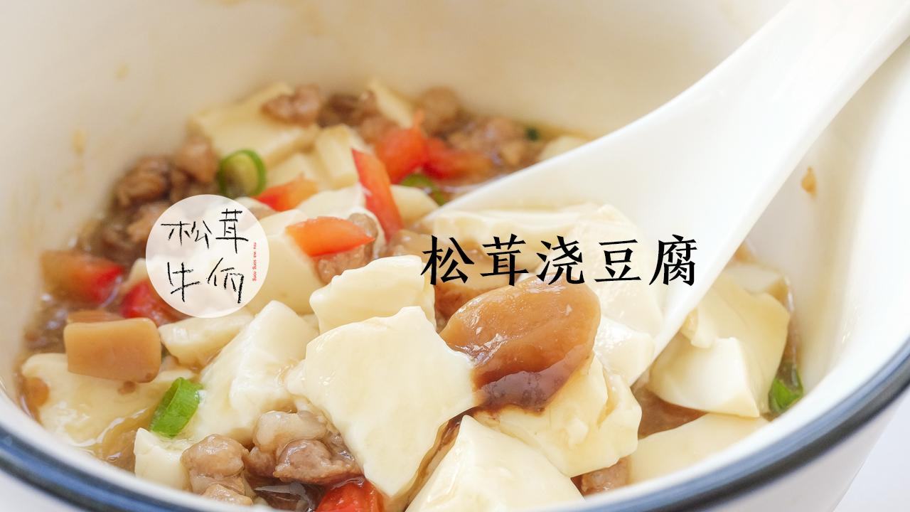 松茸浇豆腐 牛佤松茸食谱龙之谷手游海鲜宴菜谱图片