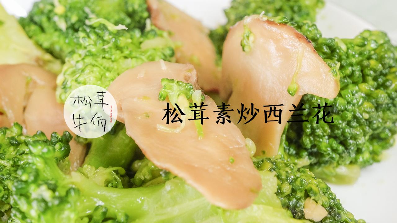 松茸素炒西兰花 牛佤饭煲大全图解松茸煲食谱排骨汤玉米做法用电图片