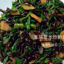 #超量菰米试用之二:家常菰米炒鲍鱼片#的做菜谱韭菜凉菜图片图片