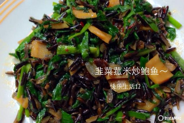 #试用菰米超量之二:鲍鱼菰米炒韭菜片#的做图片去肠海参图片