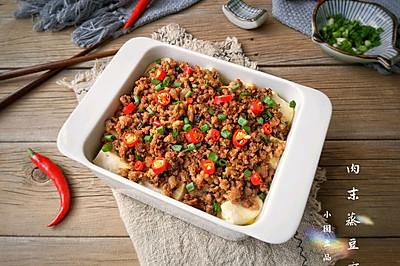 肉末蒸豆腐#中式减脂餐#