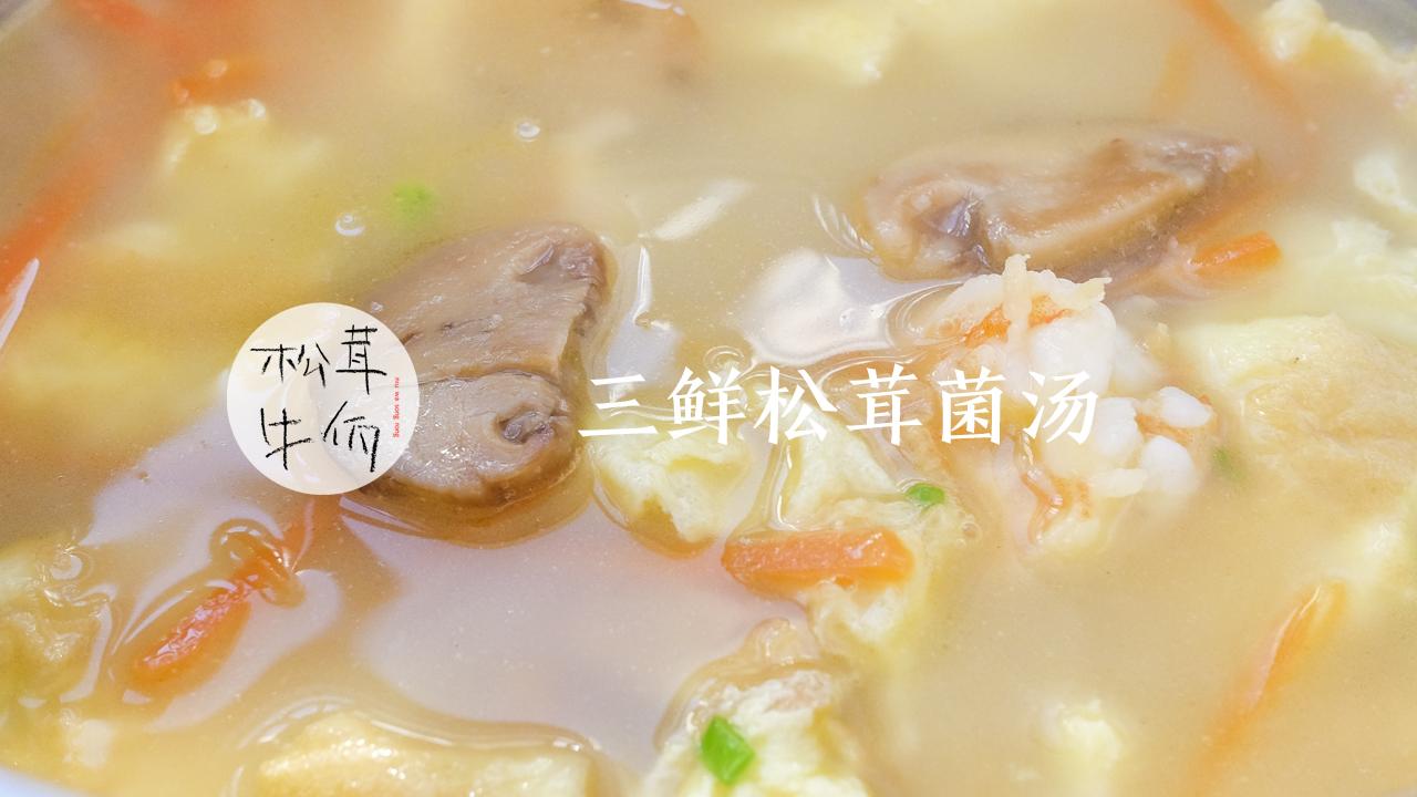 三鲜松茸菌汤 牛佤松茸菜谱宴会食谱高级图片