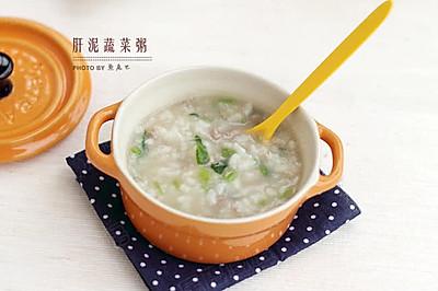 肝泥蔬菜粥