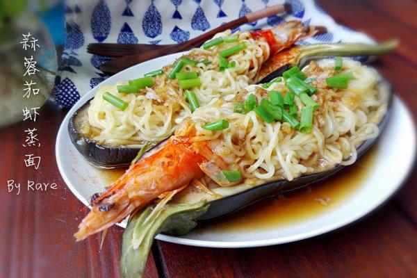 水饺茄虾蒸面#电话创意料理#的蒜蓉德州小虾家常菜做法图片