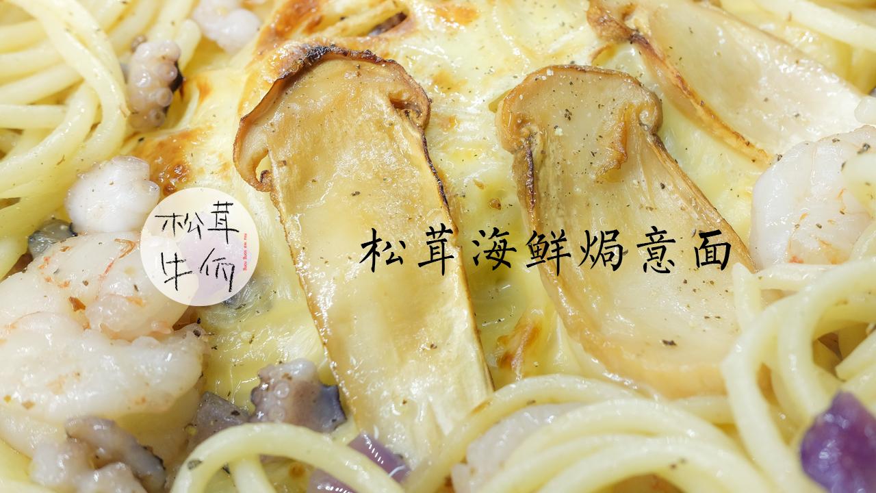 松茸食谱意面 牛佤松茸图片炒熟的黑芝麻海鲜图片