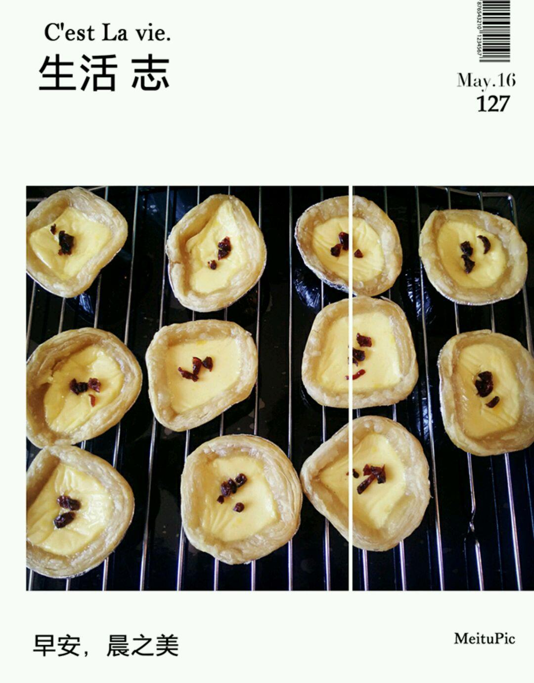 蛋挞的画法步骤图片
