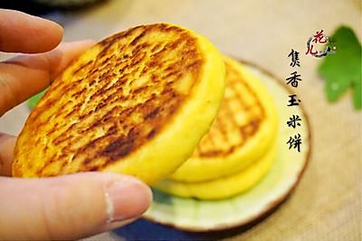 焦香玉米饼#德国Miji爱心菜#