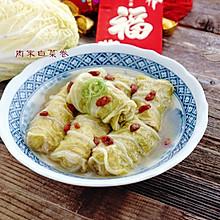 冬季美食【肉末白菜卷】