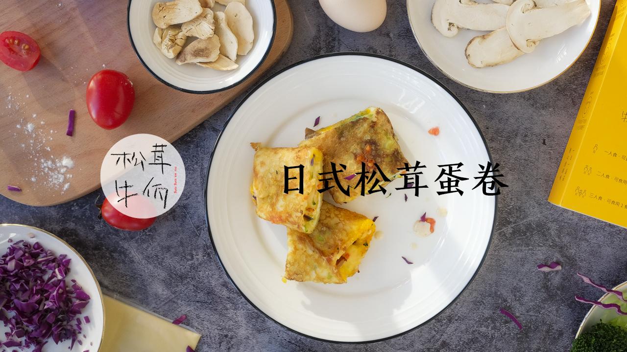 日式松茸蛋卷 牛佤松茸食谱绿豆汤会馊吗图片