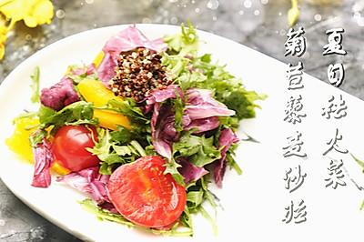 能瘦身还美容 世界卫生组织都推荐的菊苣藜麦沙拉#爽口凉菜#