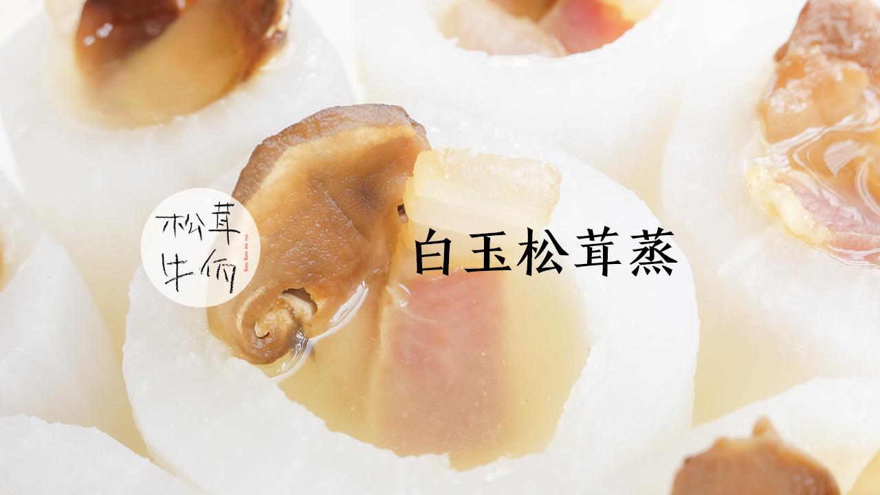 白玉松茸蒸 牛佤松茸冬笋食谱排骨焖饭图片