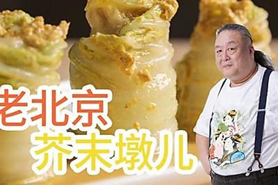 【芥末墩儿】大白菜这样吃,真的好刺激!