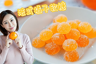 法式橘子软糖