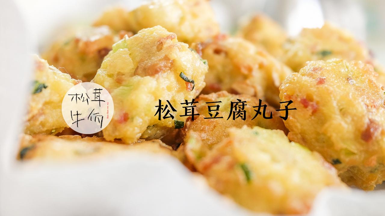 松茸食谱豆腐 牛佤松茸菜品品尝丸子的v食谱有哪些图片
