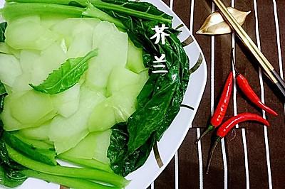 白灼芥兰/芥蓝【抗癌王、强抗氧化】素食蔬菜蜜桃爱营养师私厨