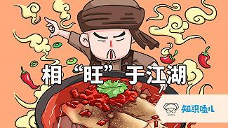 西南一亿人都爱吃的江湖菜——毛血旺