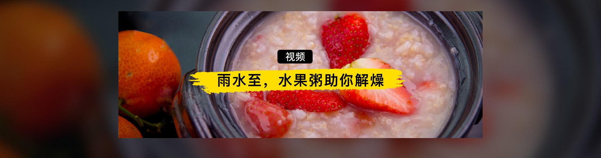 粥日食丨草莓糙米粥(做宝宝第一次营养粥)}