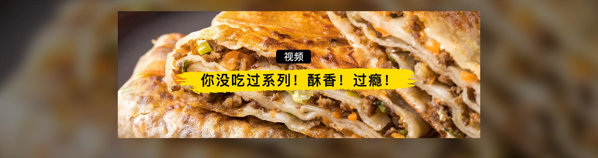 【牛肉千层饼】??!肉饼!千层!酥香!过瘾!}