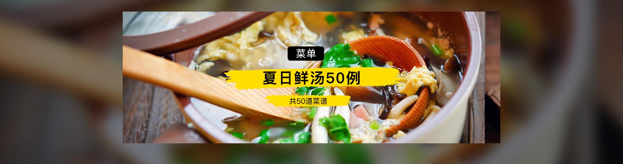 夏日鲜汤50例}