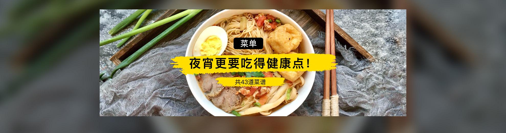 夜宵更要吃得健康点!}