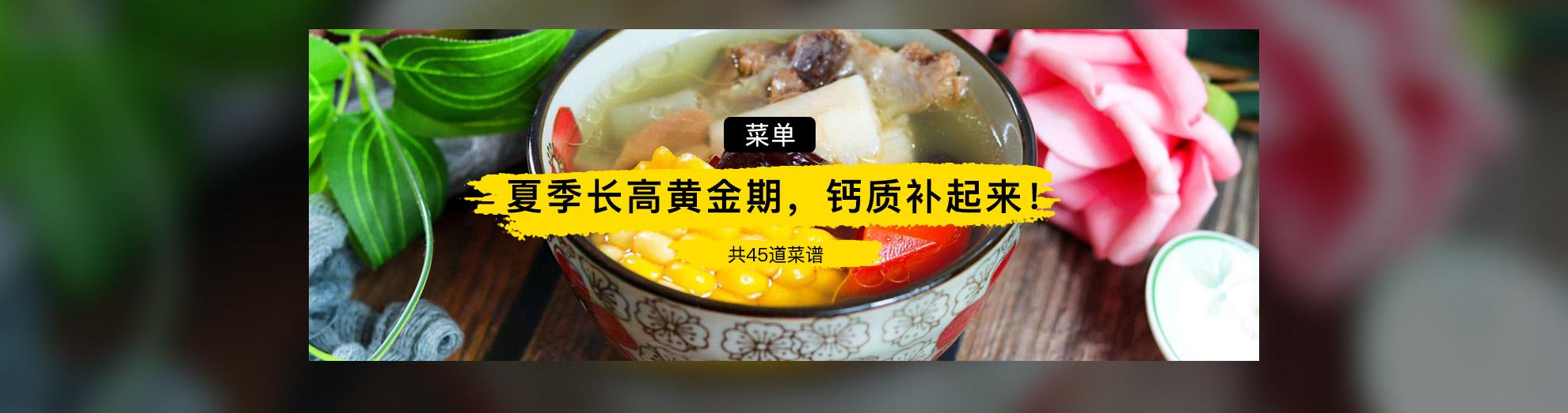 夏季长高黄金期,钙质补起来!}
