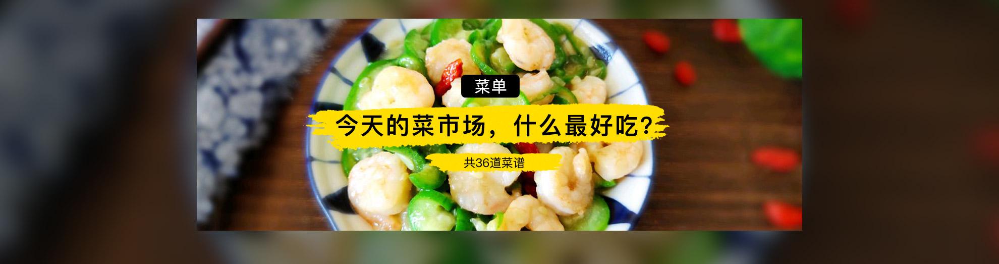 今天的菜市场,什么最好吃?}