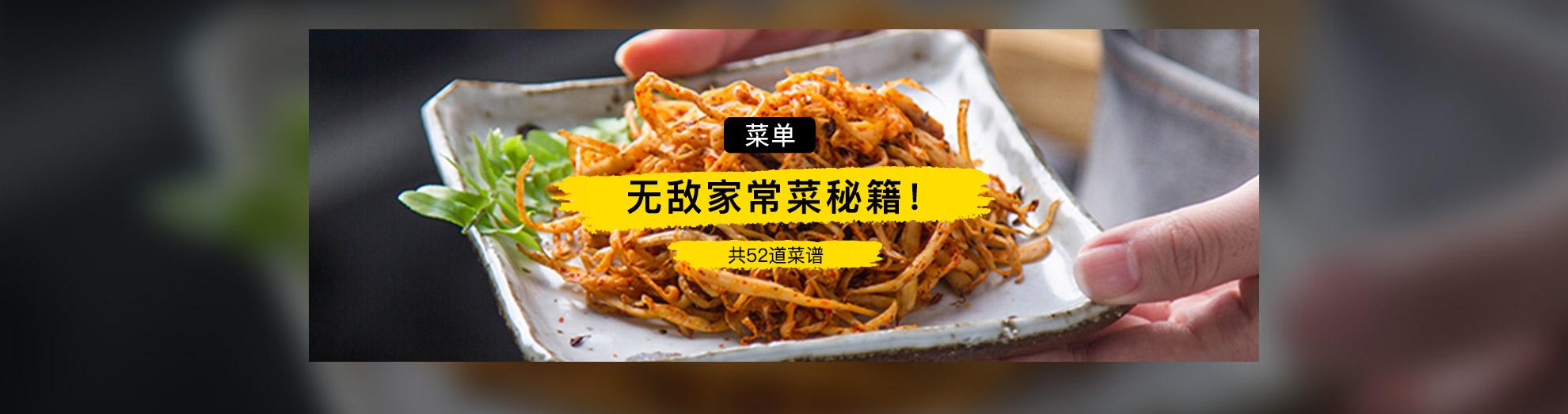 无敌家常菜秘籍!}