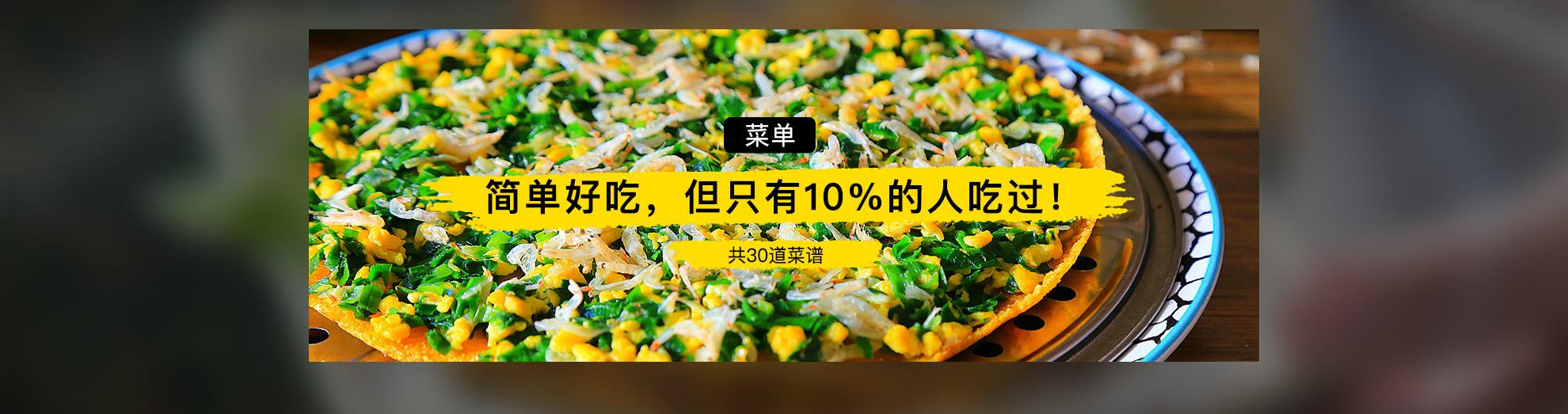 简单好吃,但只有10%的人吃过!}