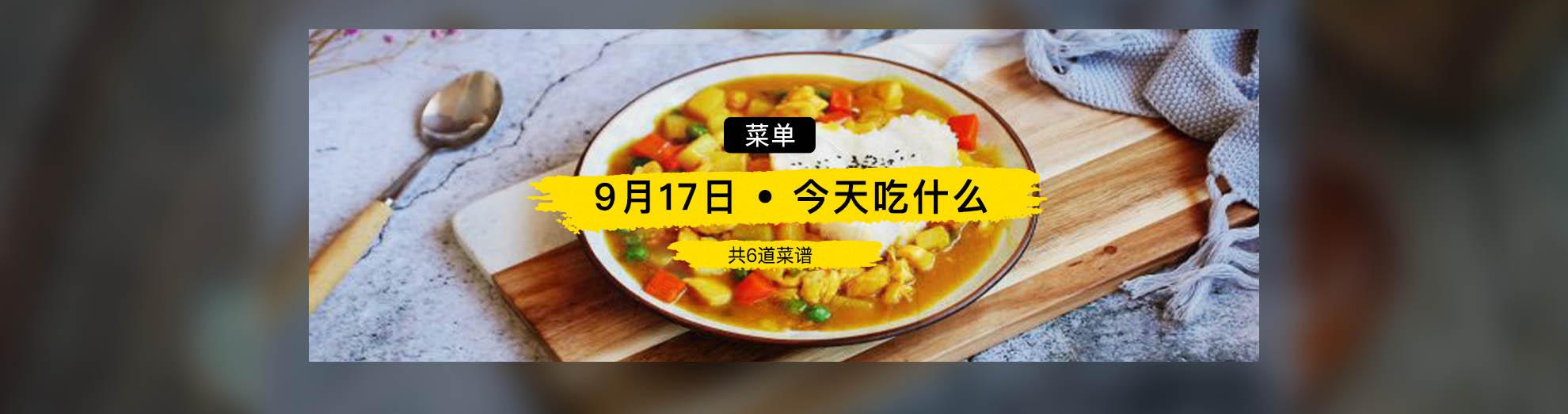 9月17日 • 今天吃什么}