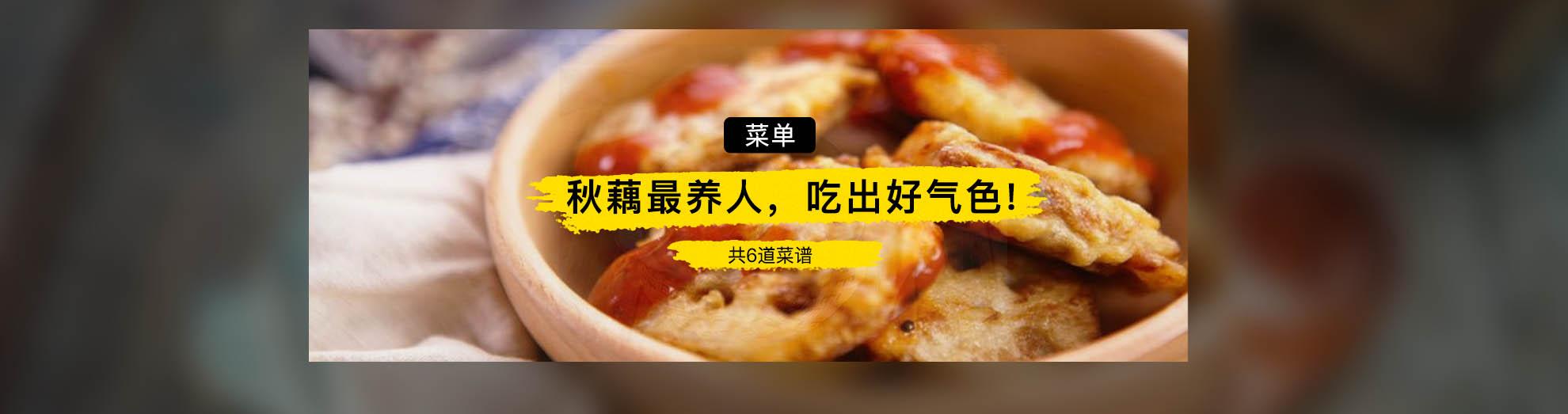 秋藕最养人,吃出好气色!}