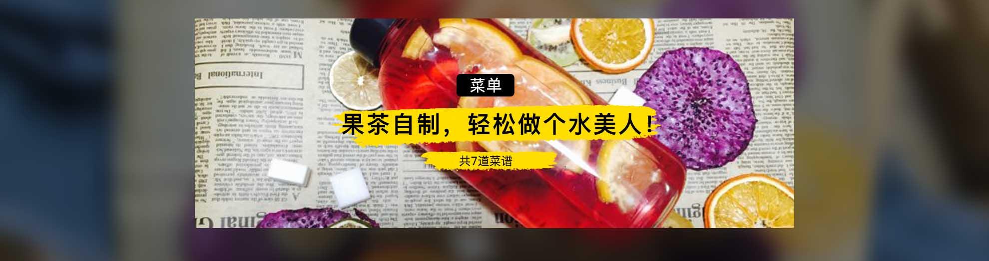 果茶自制,轻松做个水美人!}