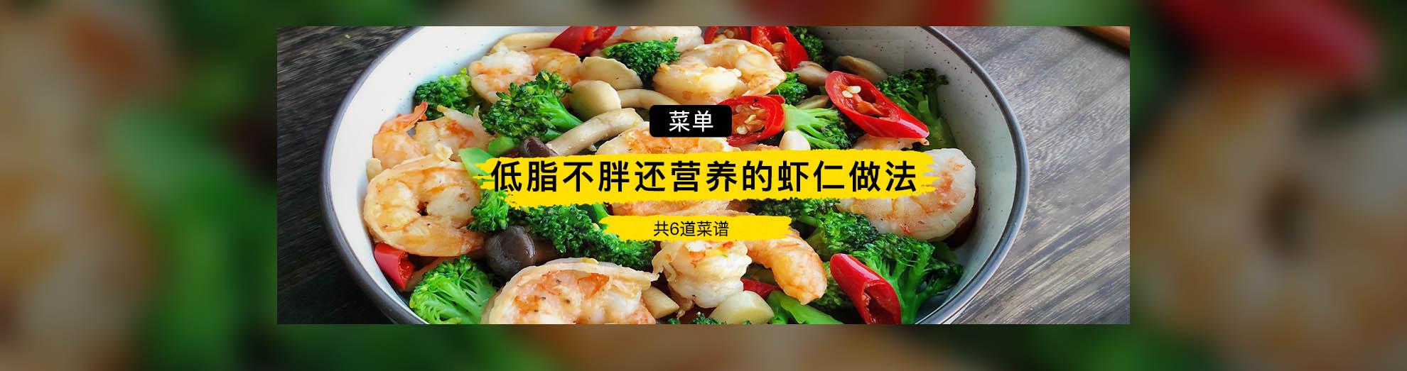 低脂不胖还营养的虾仁做法