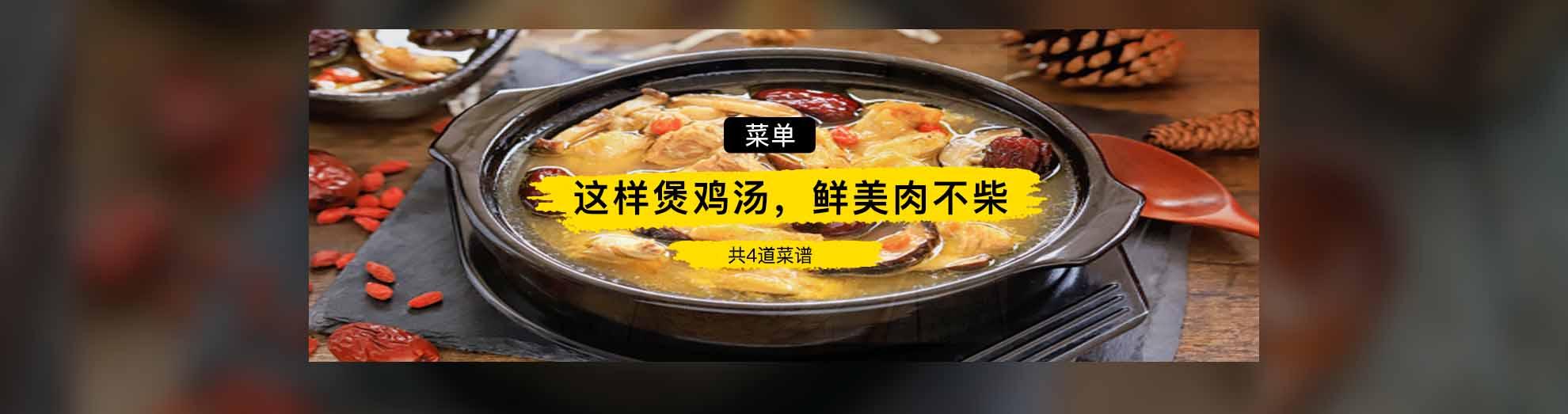 這樣煲雞湯,鮮美肉不柴